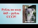 1 руб = $ 1887! Афера Код 810 раскрыта 643 RUB - это деноминированный рубль СССР! [17.01.2018]