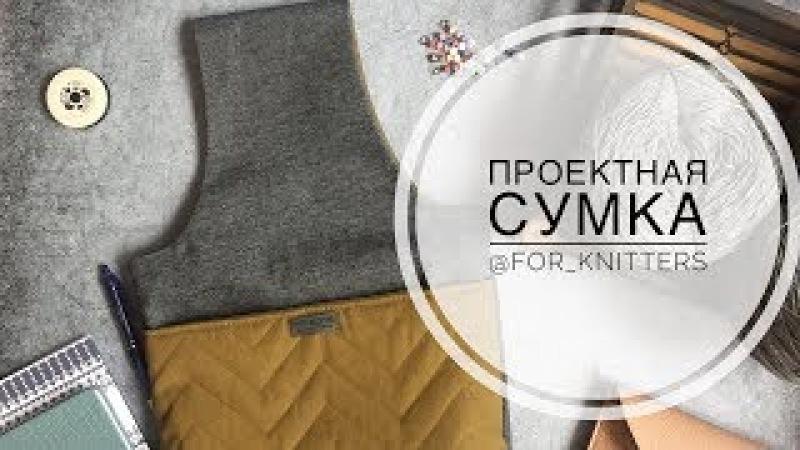 Проектные сумки для вязания от Марии Бурцевой