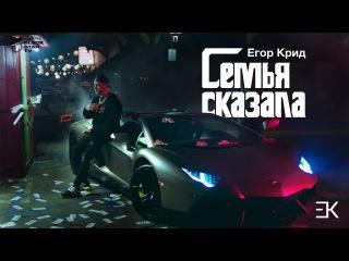 Егор Крид - Семья Сказала (Приглашение на концерт 7 Апреля / ВТБ Ледовый дворец / Москва)