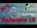 ЕГЭ Математика Задание 13 тригонометрическое уравнение Профильный уровень Борис Трушин