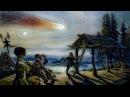 Тунгусский феномен рассказывает астроном Виталий Ромейко