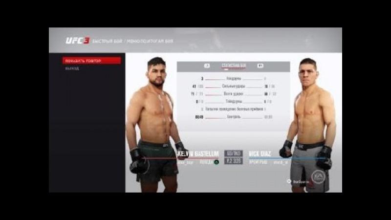 JFL 7 WELTERWEIGHT Nick Diaz shved_vl vs Kelvin Gastelum alex_supr