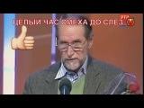 ВИКТОР КОКЛЮШКИН. ЛУЧШИЙ СБОРНИК ЮМОРА.