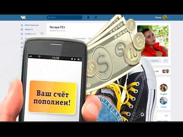 Конкурс Подведение итогов Деньги на счет твоего мобильного Reneya FEV