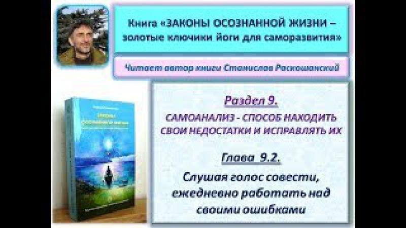 Книга ЗАКОНЫ ОСОЗНАННОЙ ЖИЗНИ. Глава 9.2. Читает автор книги - Станислав Раскошан...
