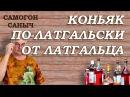 Латгальский коньяк рецепт от латгальского хуторянина СамогонСаныч
