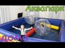 Аквапарк дома Надувные шары и Бампербол Надувные аттракционы