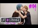 Life is Strange: Before the Storm   04   Отцы и дети [ФИНАЛ]