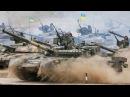 За поребриком истерика В Украине готовят стальной кулак.
