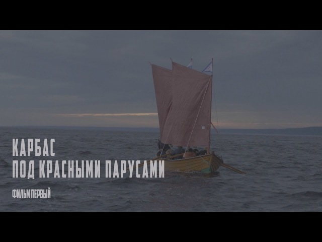 документальный фильм Карбас под красными парусами: стройка » Freewka.com - Смотреть онлайн в хорощем качестве