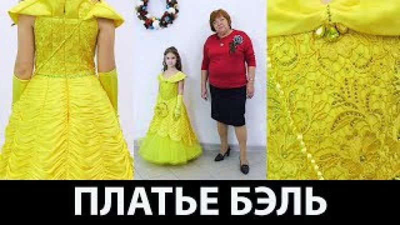 Праздничное платье принцессы Бэль для Каролины Длинное желтое платье с юбкой на...