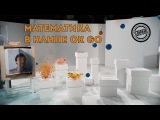 Математика в клипе OK Go - The One Moment