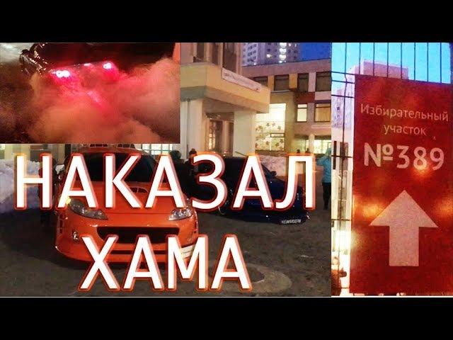 Избирательный участок 389 - Наказали Хама за парковку - Выборы