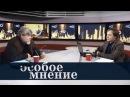 Особое мнение / Константин Ремчуков 08.01.18