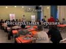 Висцеральная терапия Введение Олег Хазов