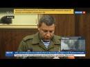 Новости на Россия 24 В Донецке зачитали конституционный акт о создании Малороссии