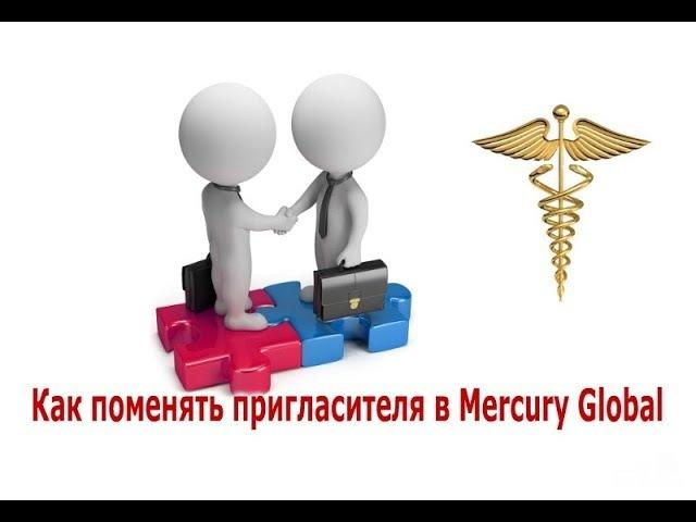 Как претенденту поменять пригласителя в Mercury Global