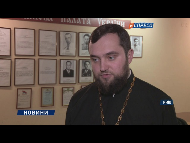 Православні Московського патріархату проти змін релігійного законодавства