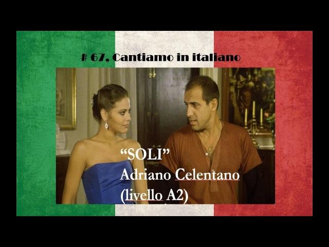 Урок 67, cantiamo in italiano. ''Soli'' Adriano Celentano (livello A2)