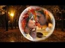 Красивая песня о Любви Послушайте Осень это женская пора проект ProShow Producer