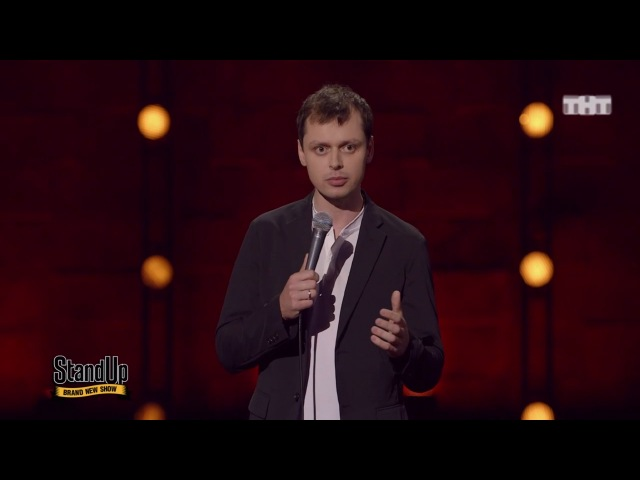 Stand Up Виктор Комаров Страстный шлепок по попе своей любимой из сериала STAND UP смотреть бесплатно видео онлайн