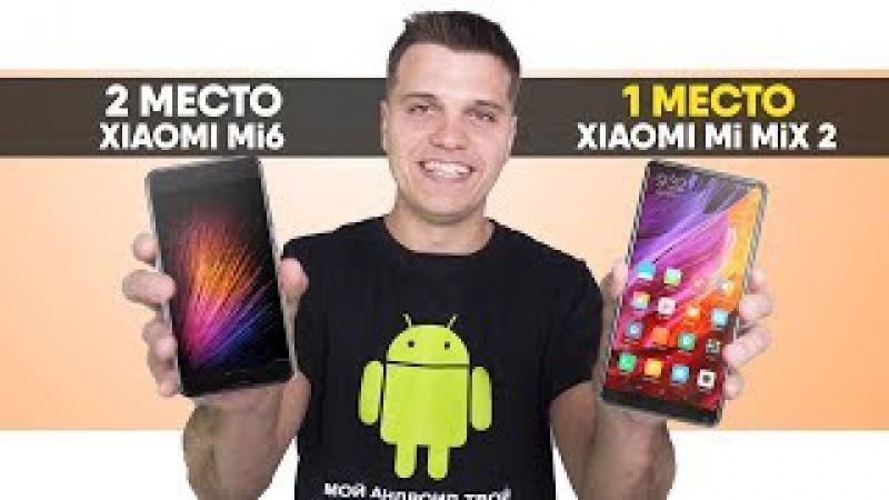 Топовые Смартфоны Xiaomi Mi6 и Mi Mix 2. Отдаю БЕСПЛАТНО!