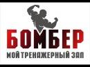 Точка_НЕВОЗВРАТА Тренировка ЧЕМПИОНОВ 23 серия