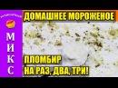 Домашнее мороженое пломбир. Очень сливочный и быстрый рецепт мороженого! 🍦🍨