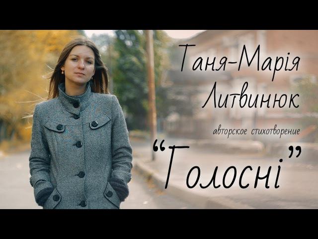 Таня Марія Литвинюк авторський вірш ГОЛОСНІ