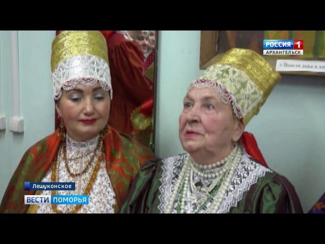 В Лешуконском завершился межрайонный конкурс фольклорных коллективов имени Параскевы Масленниковой