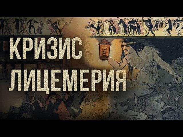 Сергей Солнцев. Западная цивилизация без иллюзий