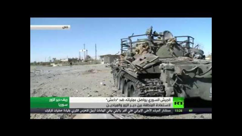 Сирийская армия окружает Даиш в городе Дейр эль Зор