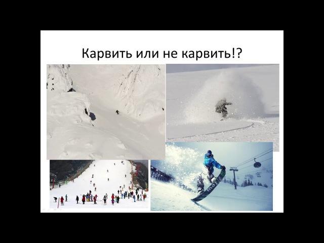 Лекция Funcarve по карвингу на сноуборде в магазине КАНТ