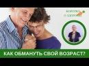 Н Г Байкулова о том как обмануть свой возраст