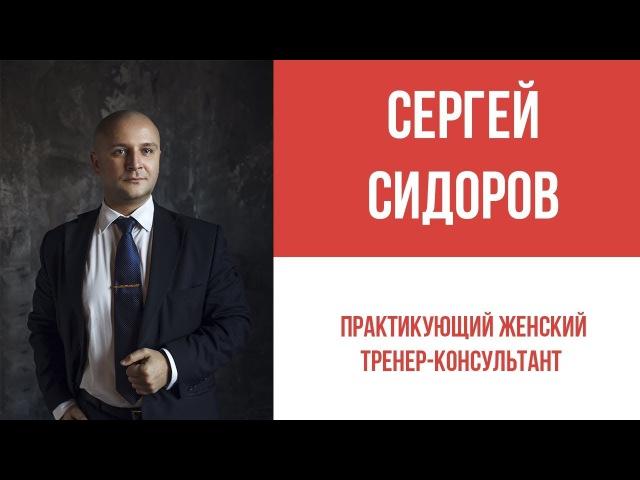 Сергей Сидоров - Практикующий женский тренер консультант / ВИДЕО-ВИЗИТКА