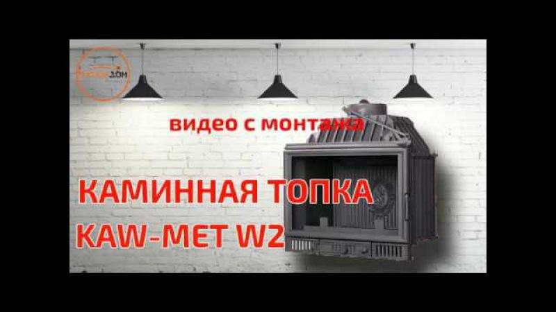 Топка KAW-MET W2 облицовка Версаль видео с монтажа