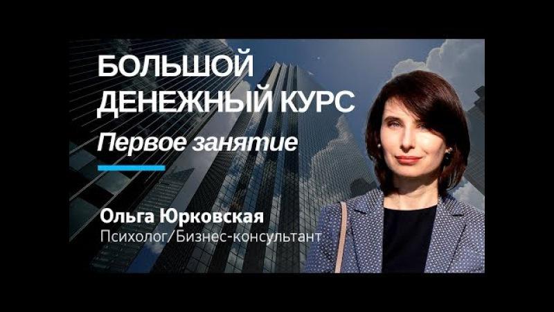 Мышление богатых Новый Большой Денежный курс - Ольга Юрковская - Первое занятие