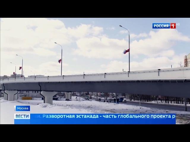 Вести-Москва • Без светофоров и пробок новая эстакада открывается на Симферопольском шоссе