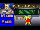 ВАРИАНТ - Компьютерное обозрение № 16 (Исходник, 09.06.1995 год) S-VHS_Rip - HD