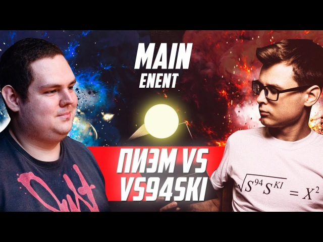 SLOVO MOSCOW: ПИЭМ vs VS94SKI (MAIN-EVENT)
