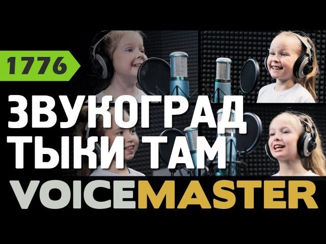 Звукоград Тыки там Ирина и Наталья Нужины