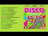 DISCO хиты 80-90-х - Выпуск 2