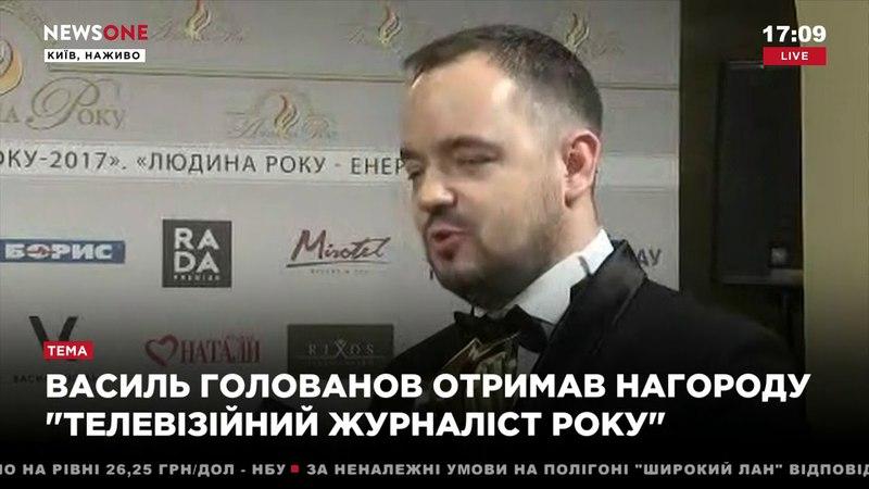 Василий Голованов получил награду Телевизионный журналист года 24.03.18
