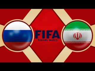 Россия 1:1 Иран | Товарищеский матч 2017 | Обзор матча