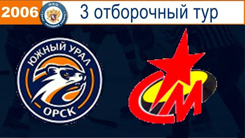 Хоккей│2006│ДЮСШ-4 - МЕТАЛЛУРГ / Серов │26.03.2018