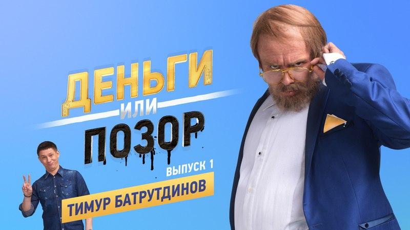 Деньги или позор Тимур Батрутдинов (20.07.2017)