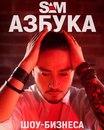 Сэм Арзуманов фото #8