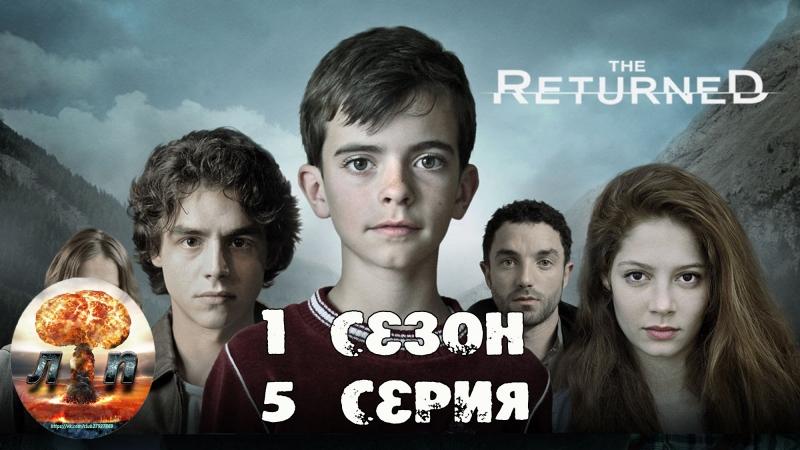 На зов скорби / Les Revenants 1 сезон 5 серия