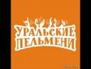 Актёр трупов Колидоры искуств Уральские пельмени