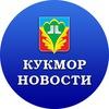 Кукмор Татарстан | Хезмэт даны | Трудовая слава